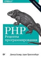 PHP. Рецепты программирования. 3-е изд.