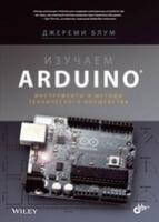 Изучаем Arduino: инструменты и методы технического волшебства