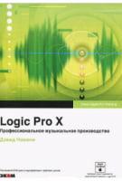 Logic Pro X. Профессиональное музыкальное производство + DVD