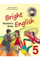 """Підручник для 5 класу """"Bright English 5"""" + аудіододаток (поглиб. вивчення). Нова програма. Карп'юк. О. Д."""