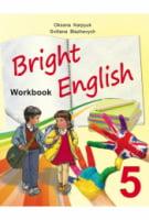 """Робочий зошит """" Bright English Workbook 5"""" до підручника """"Bright English 5"""" для 5 класу (поглиб. вивчення) Нова програма. Карпюк О."""