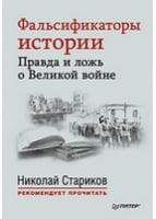 Фальсификаторы истории. Правда и ложь о Великой войне.