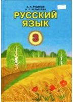 Російська мова, 3 кл. (рос.)