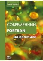Современный Фортран на практике