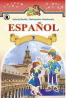 Іспанська мова 3 клас.