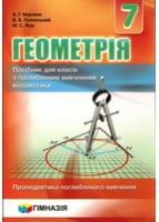 Геометрія 7 класс. Навчальний посібник для 7 класу з поглибленим вивченням математики