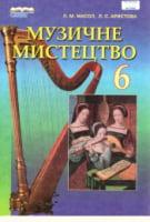 Музичне мистецтво. Підручник для 6 кл. для загально-освіт. навч. закл. Л. М. Масол, Л. С. Аристова.