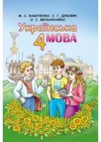 Українська мова 4 клас. Вашуленко, Дубовик. (нова програма 2015 рік)
