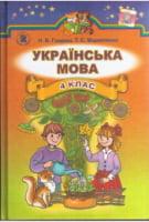 Українська мова 4 клас , Гавриш Н.В., Маркотенко Т.С. (нова програма 2016 рік).