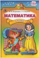 Математика 4 клас.(укр). Богданович М.В., Лишенко Г.П. (нова програма 2015 рік).