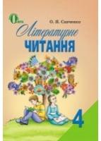 Літературне читання 4 клас, Савченко (нова програма 2015 рік)