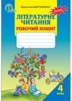 Літературне читання. Робочий зошит, 4 кл. (нова програма 2015 рік)