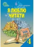 Я люблю читати. Навчальний посібник, Савченко (нова програма 2015 рік)