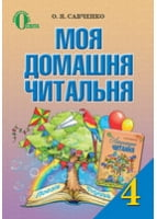 Моя домашня читальня 4 клас, Савченко О. Я. (нова програма 2015 рік)