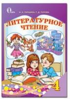 Литературное чтение» («Літературне читання. Російська мова») 4 клас, І. М. Лапшина, Т. Д. Попова  (нова програма 2015 рік)