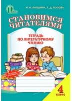 Становимся читателями, 4 кл.,робочий зошит із літературного читання,Лапшина І. М., Попова Т. Д. (нова програма 2015 рік)