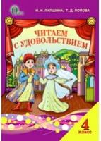Готовимся к урокам литературного чтения в 4 классе,Лапшина І. М., Попова Т. Д. (нова програма 2015 рік)