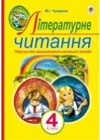 Літературне читання 4 клас, Чумарна (нова програма 2015 рік)