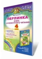 Перлинка. Книга з літературного читання для 4 класу, Науменко В.О. (нова програма 2015 рік)
