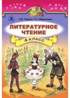 Літературне читання 4 клас, Гавриш, Маркотенко (нова програма 2015 рік)