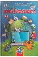 Інформатика 4 клас, Морзе Н.В., Барна О.В., Большакова І.О., Вембер В.П. (нова програма 2015 рік)