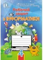 Робочий зошит з інформатики для 4 класу, Морзе Н. В., Барна О. В., Большакова І. О., Вембер В. П. (нова програма 2015)