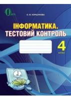 Зошит з інформатики 4 клас. Тематичний тестовий контроль, Коршунова О. В. (нова програма 2015)