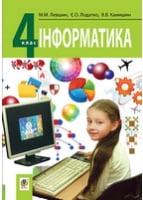 Інформатика підручник для 4 класу, Левшин М.М., Лодатко Є.О., Камишин В.В. (нова програма 2015 рік).