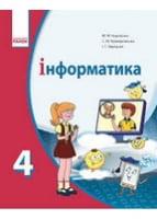 Інформатика 4 клас, Корнієнко М. М., Крамаровська С. М. (нова програма 2015)