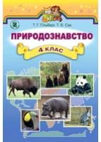 Природознавство 4 клас, Гільберг Т.Г., Сак Т.В.  (нова програма 2016 рік).