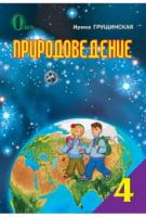 Природоведение 4 класс, Грущинская И.В.,  (нова програма 2015 рік).