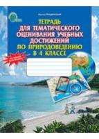 Тетрадь для тематического оценивания учебных заведений по природоведению в 4 классе, Грущинская И.В.  (новая программа 2015 год).