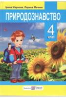 Природознавство 4 клас. Жаркова І.І., Мечник Л. А.. Нова програма. Підручники і посібники