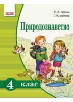 Природознавство 4 клас, Тагліна О. В., Іванова Г. Ж., (нова програма 2015 рік).