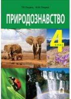 Природознавство 4 клас, Гладюк Т. В., Гладюк М. М. (нова програма 2015 рік).