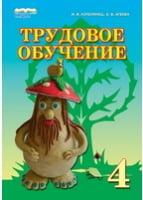 Трудовое обучение 4 класс, Сидоренко В.К., (новая программа 2015 год).