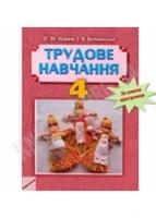 Трудове навчання 4 клас, Павич Н. М., Бучківська Г. В., (нова програма 2015 рік).