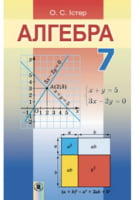 Алгебра 7 клас,  Істер О.С., (нова програма 2015рік)