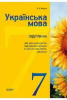Українська мова 7 клас, Кобцев Д.А., (нова програма 2015рік)