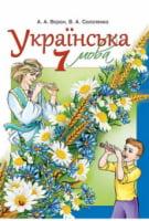 Українська мова 7 клас,, А.А. Ворон, В.А. Солопенко, (нова програма 2015рік)
