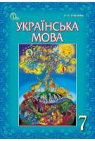 Українська мова 7 клас, О. П. Глазова, (нова програма 2015рік)