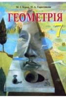 Геометрія 7 клас, Бурда М.І., Тарасенкова Н.А., (нова програма 2015рік)