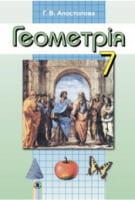 Геометрія 7 клас,  Апостолова Г.В., (нова програма 2015рік)