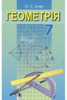 Геометрія 7 клас, Істер О.С., (нова програма 2015рік)