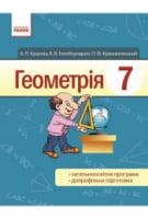 Геометрія 7 клас,  Єршова А. П., Голобородько В. В., Крижановський О. Ф., (нова програма 2015рік)