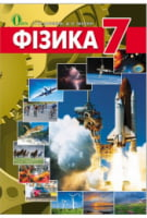 Фізика 7 клас, Засєкіна Т.М., Засєкін Д.О., (нова програма 2015рік)