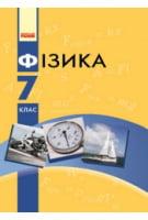 Фізика 7 клас, Бар'яхтара В. Г., Довгого С. О., (нова програма 2015рік)