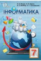 Інформатика 7 клас, Н. В. Морзе, О. В. Барна, (нова програма 2015рік)