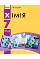 Хімія 7 клас, Григорович О. В., (нова програма 2015рік)