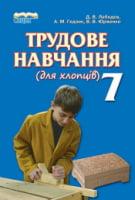 Трудове навчання 7 клас,  Д. В. Лебедєв, А. М. Гедзик, (нова програма 2015рік)